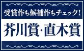 第156回直木賞・芥川賞決定!!