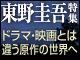 東野圭吾作家生活30周年!