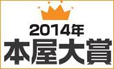 2014年本屋大賞