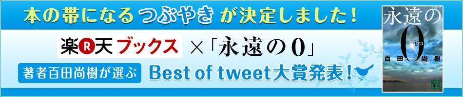 あなたの「つぶやき」が本の帯になった!『永遠の0』Best tweet 大賞