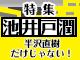池井戸潤特集!!
