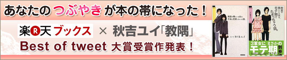 『教隅』Best tweet 大賞第2弾 受賞作発表!受賞作が本の帯になった!