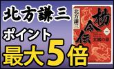 北方謙三作品同時購入でポイント5倍!
