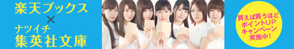楽天ブックス×ナツイチ集英社文庫 AKB48が挑戦中のナツイチ作品を紹介! 買えば買うほどポイントUPキャンペーン実施中!