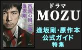 注目の春ドラマ MOZU特集