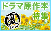 夏テレビドラマ原作本特集2014