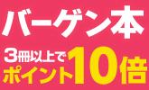 【本】バーゲン本3冊以上同時購入でポイント10倍
