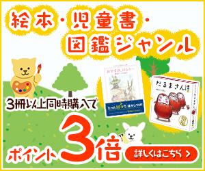 絵本・児童書 ポイント3倍