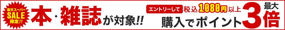 本&雑誌1,080円以上購入でポイント最大3倍