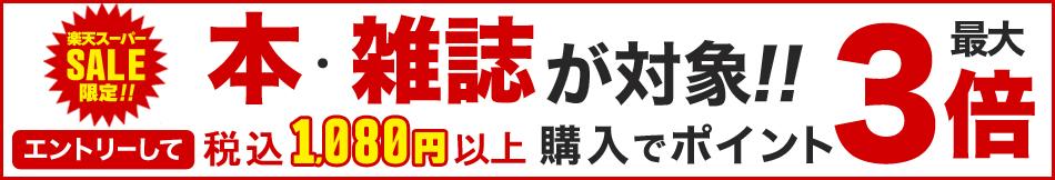 本&雑誌が対象!エントリー&1,000円(税込1,080円)以上購入でポイント最大3倍キャンペーン