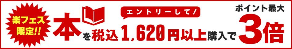 楽フェス限定!エントリー&税込1,620円以上の本購入でポイント最大3倍キャンペーン