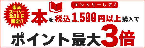 楽天スーパーSALE限定!エントリー&1,500円以上の本購入でポイント最大3倍キャンペーン