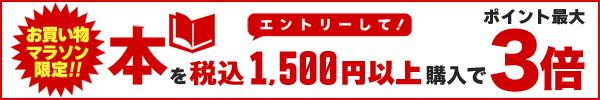 エントリー&1,500円以上の本購入でポイント最大3倍!
