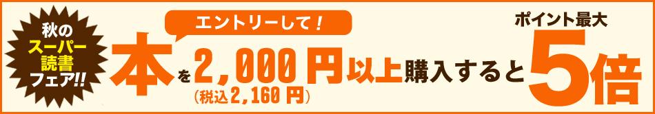 秋のスーパー読書フェア!エントリーで本を2,000円(税込2,160円)以上購入するとポイント最大5倍キャンペーン