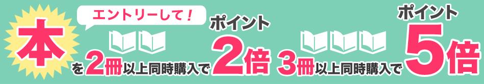 本&雑誌が対象!エントリー&1,500円(税込1,620円)以上購入でポイント最大3倍キャンペーン