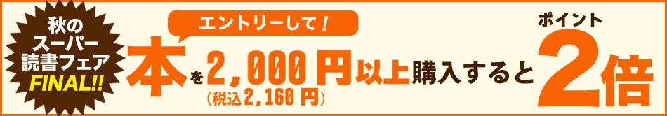 秋のスーパー読書フェアFINAL!エントリーで本を2,000円(税込2,160円)以上購入するとポイント2倍キャンペーン