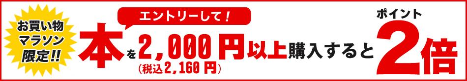 エントリーで本を2,000円(税込2,160円)以上購入するとポイント2倍キャンペーン