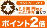 【山分けのチャンスも!】本を2,000円以上購入でポイント2倍!