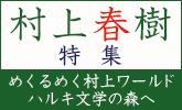 最新刊「騎士団長殺し」発売中!
