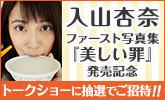 入山杏奈ファースト写真集『美しい罪』 発売記念!ご購入者から200名をトークショーにご招待!