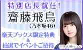 乃木坂46 齋藤飛鳥 楽天ブックス特別店長就任記念キャンペーン!