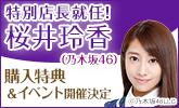 乃木坂46 桜井玲香 楽天ブックス特別店長就任記念キャンペーン!