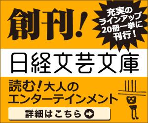 日経文芸文庫