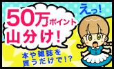【本・雑誌】50万ポイント山分けでもらえる!
