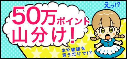 3/5【本雑誌】漫画全巻当たる!