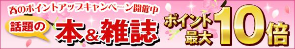 話題の本&雑誌がポイント最大10倍キャンペーン開催中!!