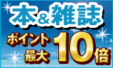 本&雑誌がポイント最大10倍!