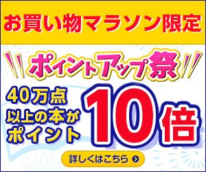 お買い物マラソン限定!1,000円以上の本がポイント10倍