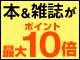 期間限定のポイント最大10倍商品を一挙掲載!お得なキャンペーン情報はここでチェック!