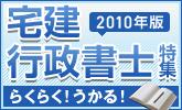『宅建』・『行政書士』特集 【2010年版】
