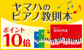 ヤマハの楽譜・輸入楽譜ポイント10倍