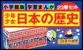 少年少女まんが日本の歴史