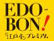 EDO-BON創刊!