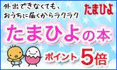 たまひよの本ポイント5倍キャンペーン!