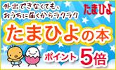 妊娠・育児誌No.1!たまひよの本がポイント5倍!
