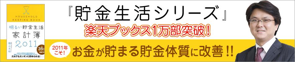 『貯金生活シリーズ』楽天ブックス1万部突破記念!!