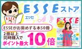 ESSEがお奨めする上半期売上ランキングベスト100