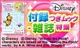 Disney付録つきムック・雑誌特集