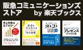 このビジネス書を読め!阪急コミュニケーションズ