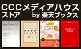 CCCメディアハウス by楽天ブックス