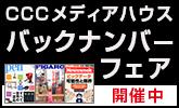 「Pen」「FIGARO japon」「Newsweek」などのバックナンバー CCCメディアハウス