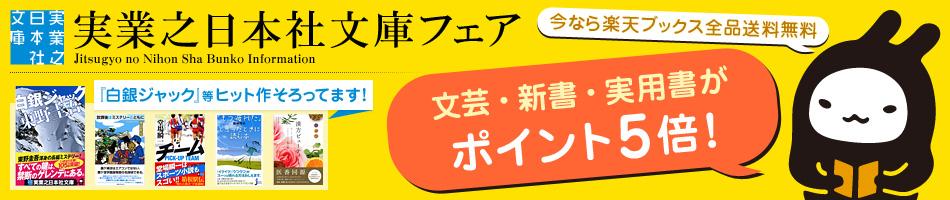 実業之日本社文庫フェア