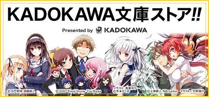 KADOKAWA文庫ストア