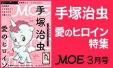 ユニコ40周年記念 女の子のための手塚ワールド