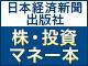 「株・投資・マネー本」特集