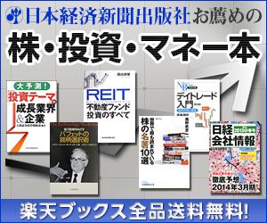 株・投資・マネー本